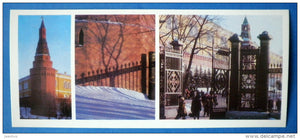 Corner Arsenal Tower , fragment , Alexander Garden Gate - Moscow Kremlin - 1978 - Russia USSR - unused - JH Postcards