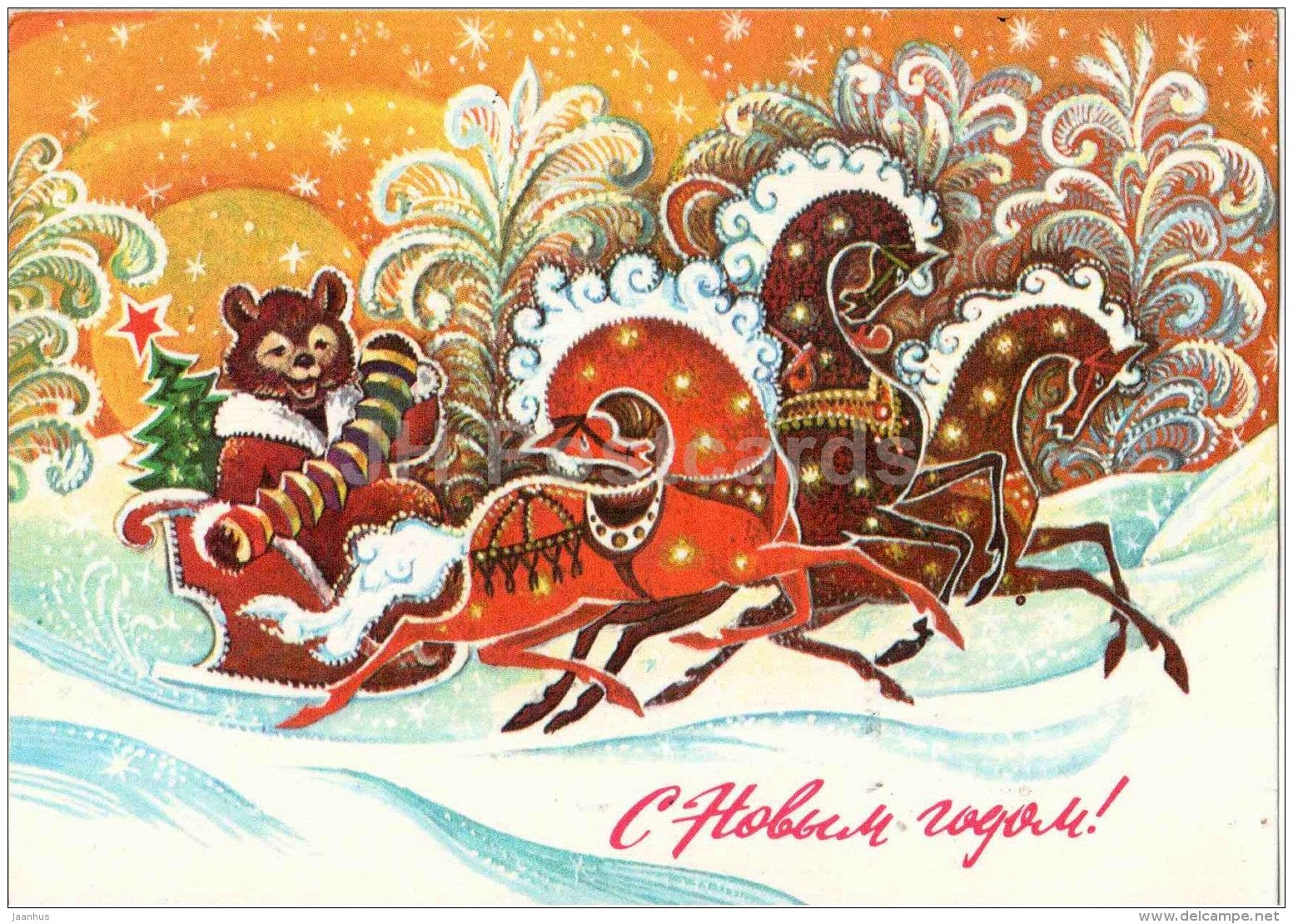 New Year Greeting Card by S. Gorlischev - 1 - russian Troika - horses - bear - postal stationery - 1978 - Russia USSR - JH Postcards