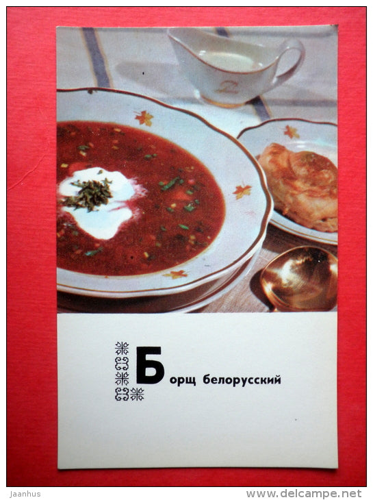 Belarusian borsch - soup - recipes - Belarusian dishes - 1975 - Russia USSR - unused - JH Postcards