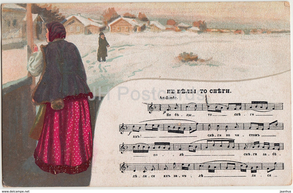 Old Ukrainian Song Lyrics - old postcard - Ukraine - Imperial Russia - unused - JH Postcards