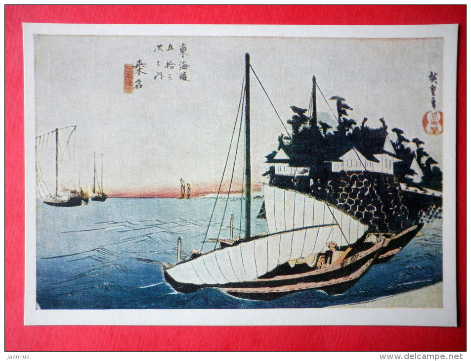 engraving by Hiroshige - Sailing Boats - Japanese colour print - japanese art - unused - JH Postcards