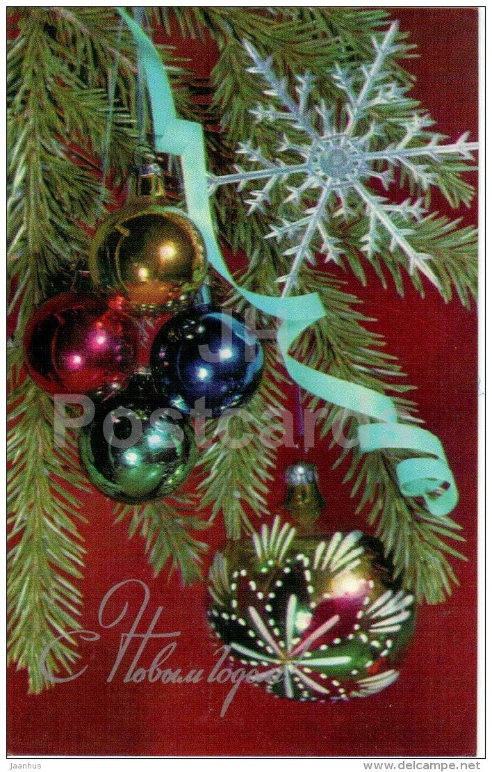 New Year Greeting Card - candle - decorations - fir tree - 1970 - Russia USSR - unused - JH Postcards