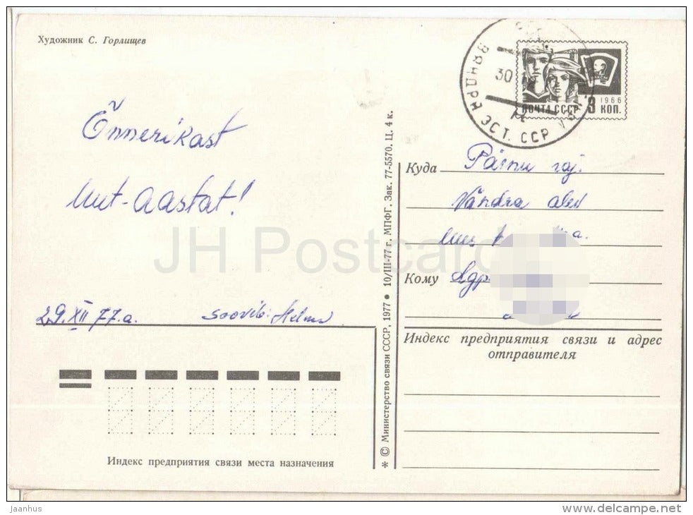 New Year Greeting Card by S. Gorlischev - train - locomotive - BAM - stationery - 1977 - Russia USSR - used - JH Postcards