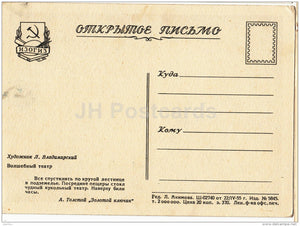 illustration by L. Vladimirsky - Buratino - Pinocchio - magic theatre - Papa Carlo - 1955 - Russia USSR - unused - JH Postcards
