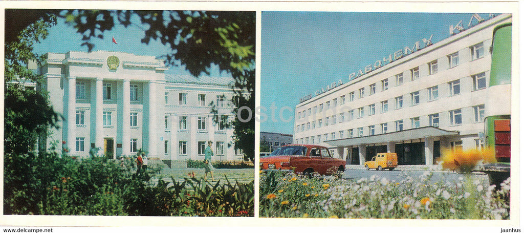 Kostanay - Regional Executive Committee building - House of Trade Unions - 1985 - Kazakhstan USSR - unused - JH Postcards