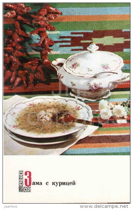 Soup with chicken - dishes - Moldova - Moldavian cuisine - 1974 - Russia USSR - unused - JH Postcards