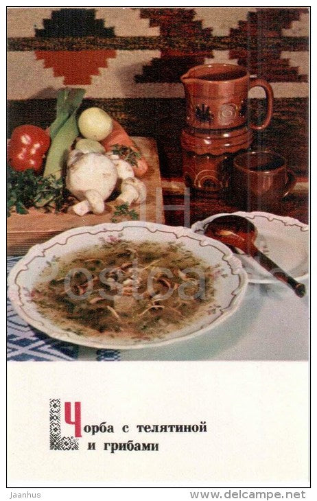 ciorba with veal and mushrooms - soup - dishes - Moldova - Moldavian cuisine - 1974 - Russia USSR - unused - JH Postcards
