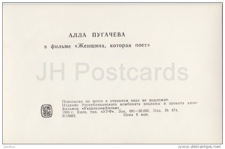 8 - Russian singer Alla Pugacheva in Mosfilm movie A Woman Who Sings - 1984 - Russia USSR - unused - JH Postcards