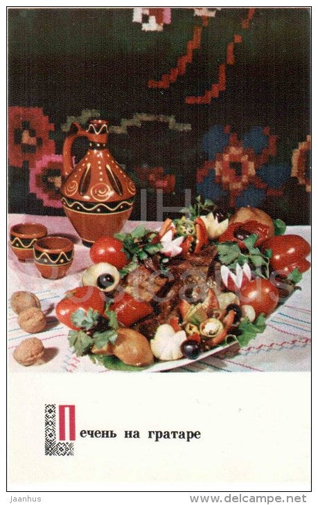Grilled liver - dishes - Moldova - Moldavian cuisine - 1974 - Russia USSR - unused - JH Postcards