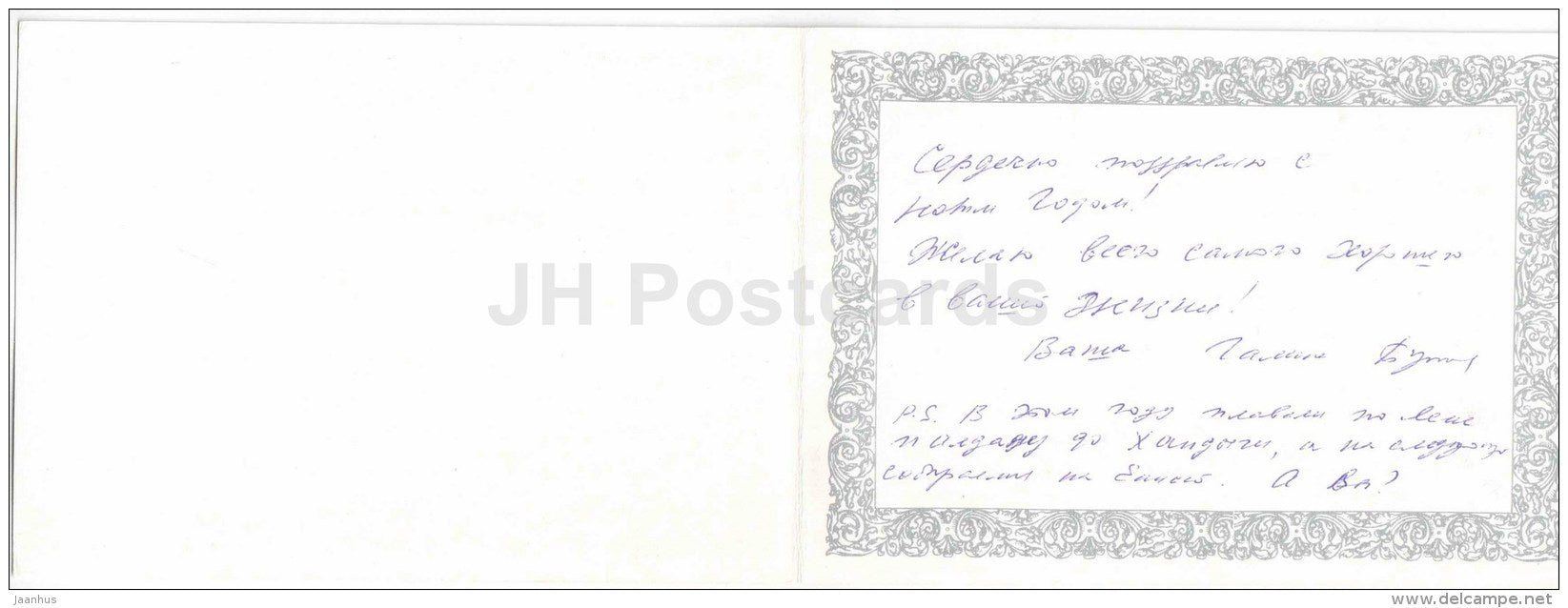 New Year greeting card by M. Zanegin - library - 1976 - Russia USSR - used - JH Postcards