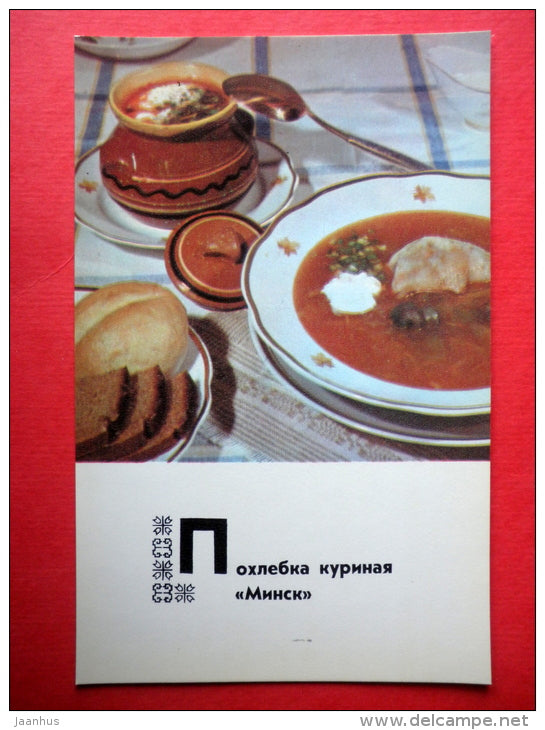 chicken soup Minsk - recipes - Belarusian dishes - 1975 - Russia USSR - unused - JH Postcards