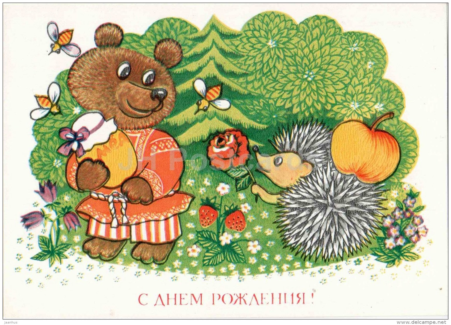Birthday Greeting card by G. Grudinina - bear - hedgehog - honey - bees - apple - 1984 - Russia USSR - unused - JH Postcards