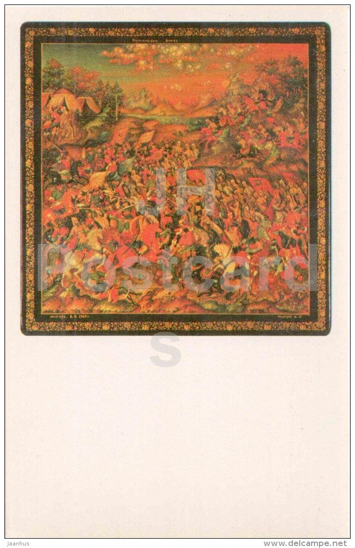 by Ivan Morozov - The Battle of Kulikovo , 1945 - Lacquered Miniatures from Mstiora - 1982 - Russia USSR - unused - JH Postcards