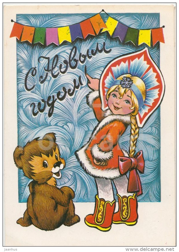 New Year greeting card by L. Manilova - bear - girl - decorations - postal stationery - 1980 - Russia USSR - used - JH Postcards