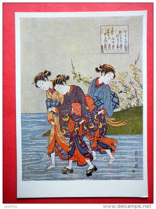 engraving by Suzuki Harunobu - Girls passing through the river - Japanese colour print - japanese art - unused - JH Postcards