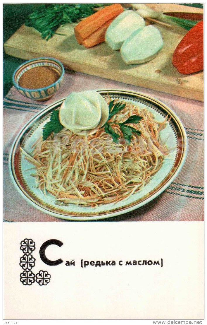 Say - radish in oil - carrot - Kazakh cuisine - dishes - Kasakhstan - 1977 - Russia USSR - unused - JH Postcards