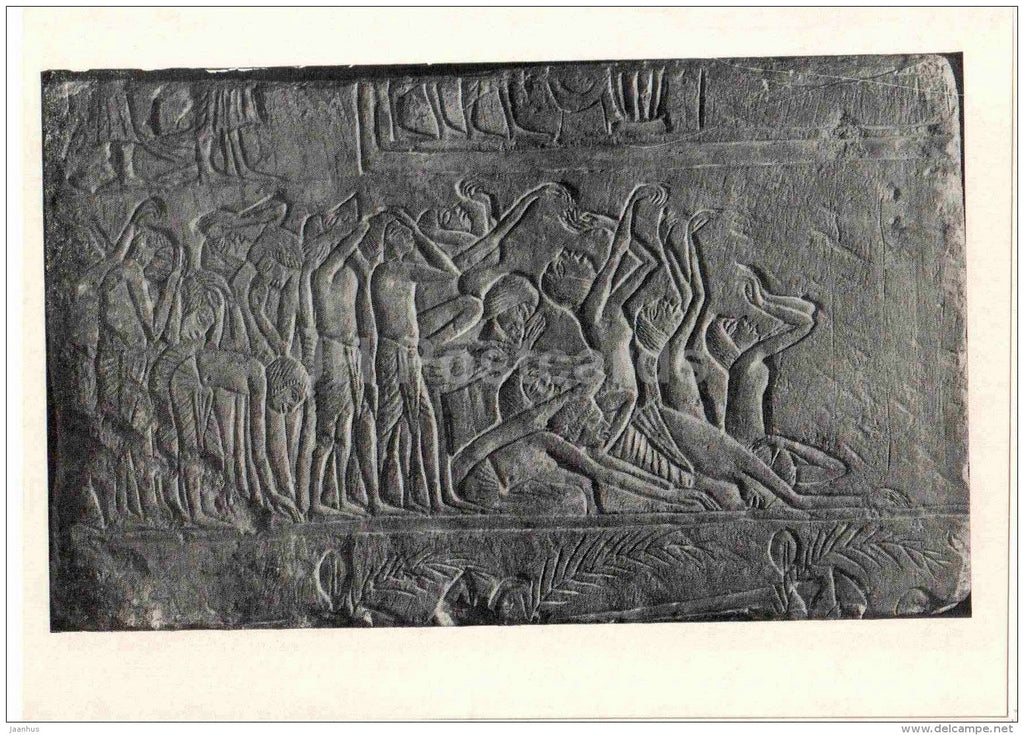 Relief depicting mourners - Ancient Egypt - Sculpture of the Ancient Civilizations - 1971 - Russia USSR - unused - JH Postcards