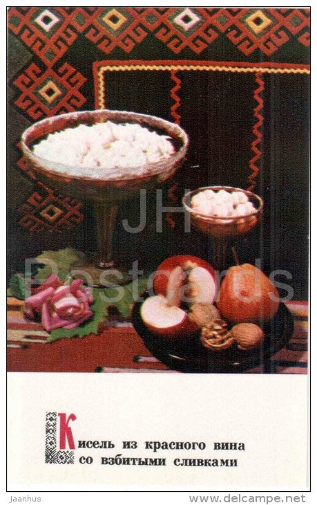 red wine jelly with whipped cream - dishes - Moldova - Moldavian cuisine - 1974 - Russia USSR - unused - JH Postcards