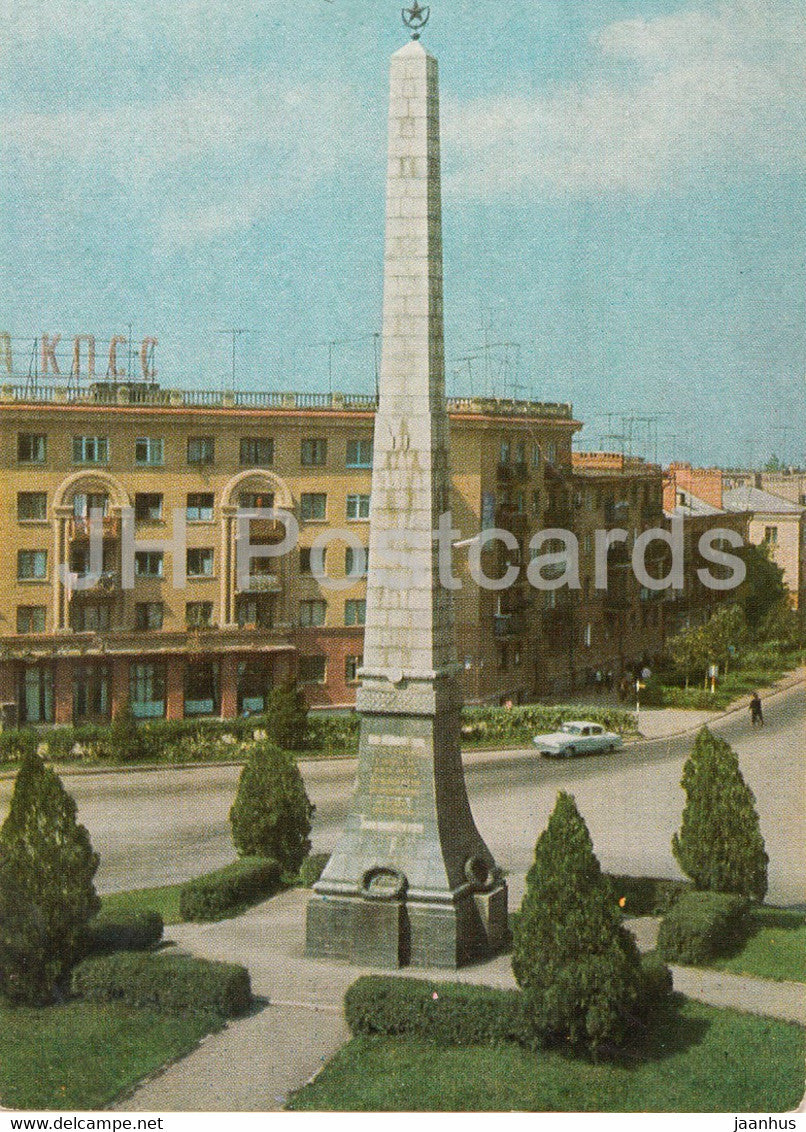 Ordzhonikidze - Vladikavkaz - a monument to those who fell for Soviet - postal stationery - 1979 - Russia USSR - unused - JH Postcards