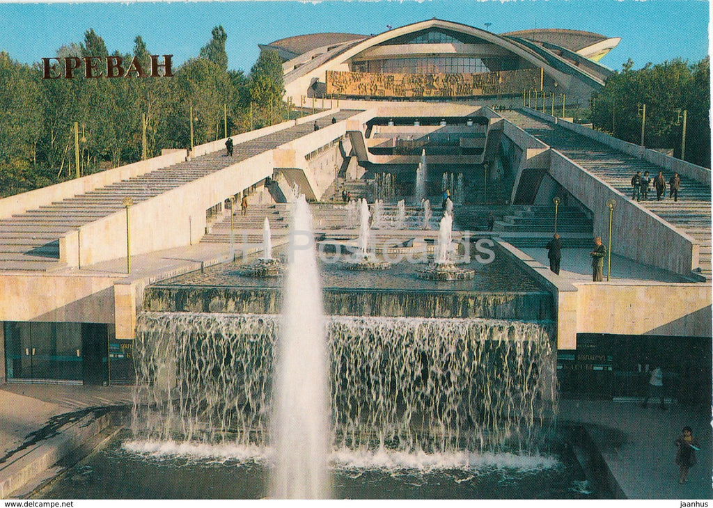 Yerevan - Sports and Concerts Complex - fountain - 1986 - Armenia USSR - unused - JH Postcards