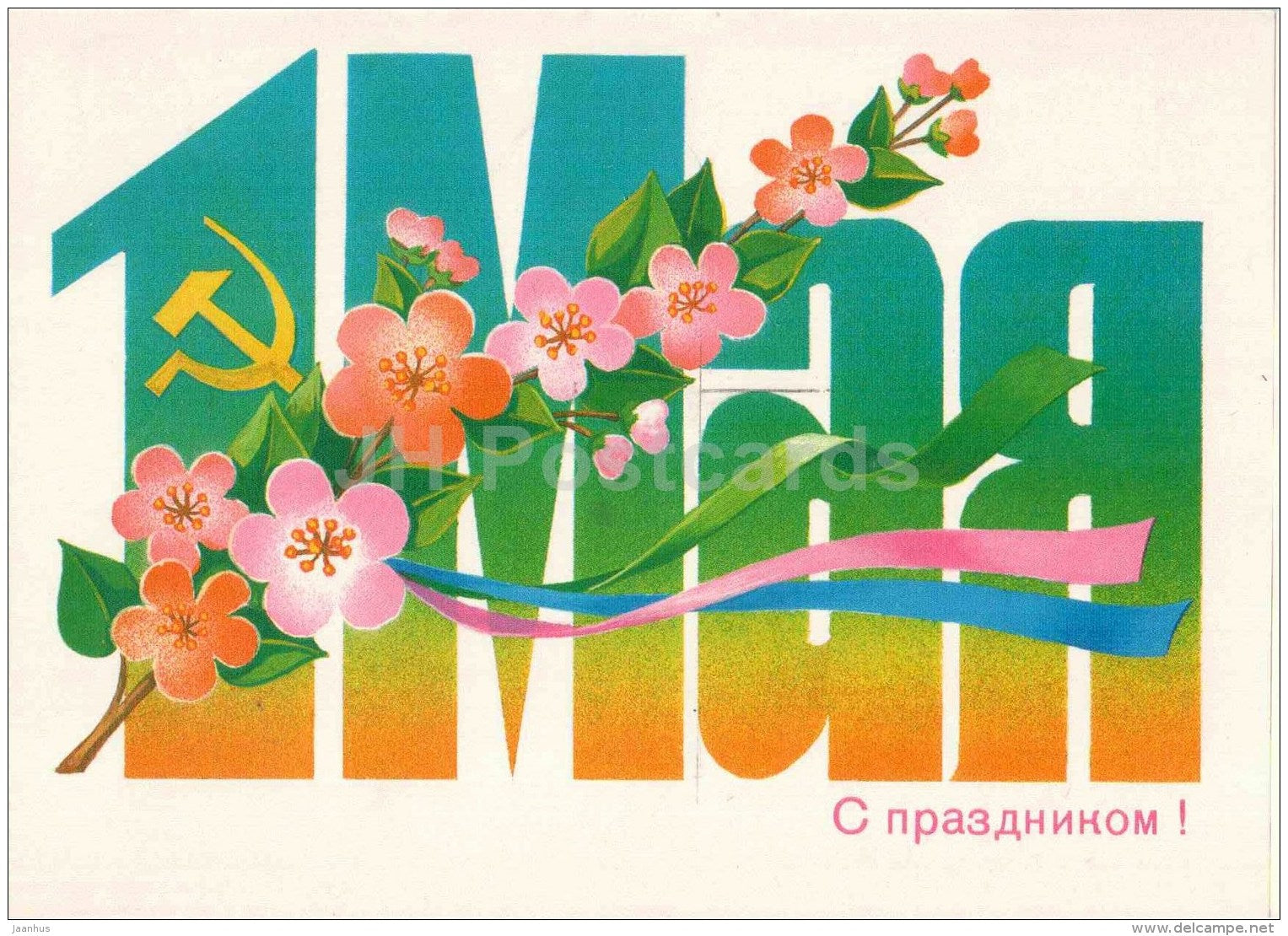 May 1 International Workers' Day greeting card - flowers - hammer and sickle - 1985 - Russia USSR - unused - JH Postcards
