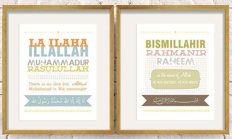 Kid's Shahada & Bismallah Wall Art