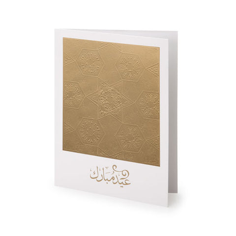Embossed Elegance Eid Cards (Gold)