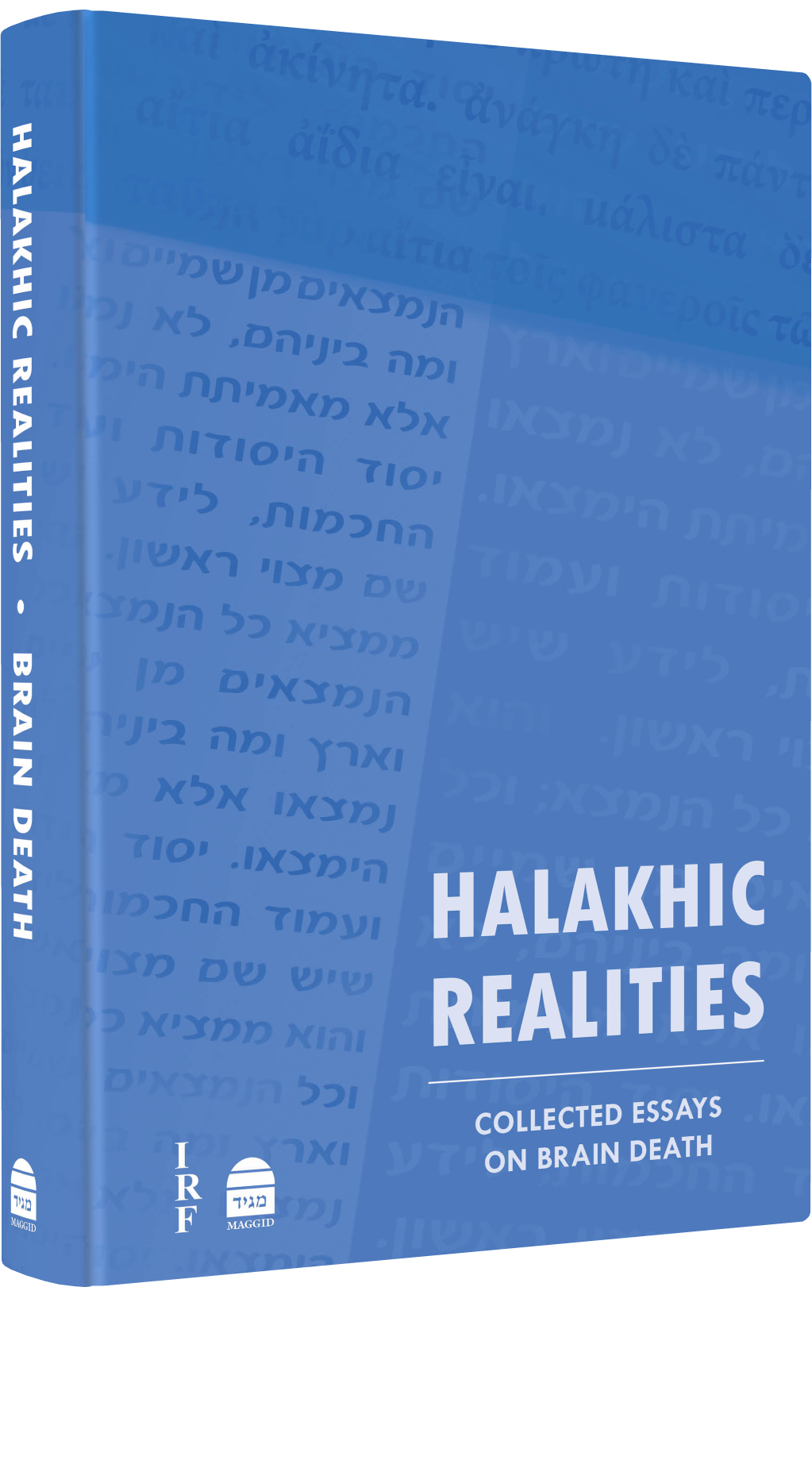 Halakic Realities_Brain death_3d