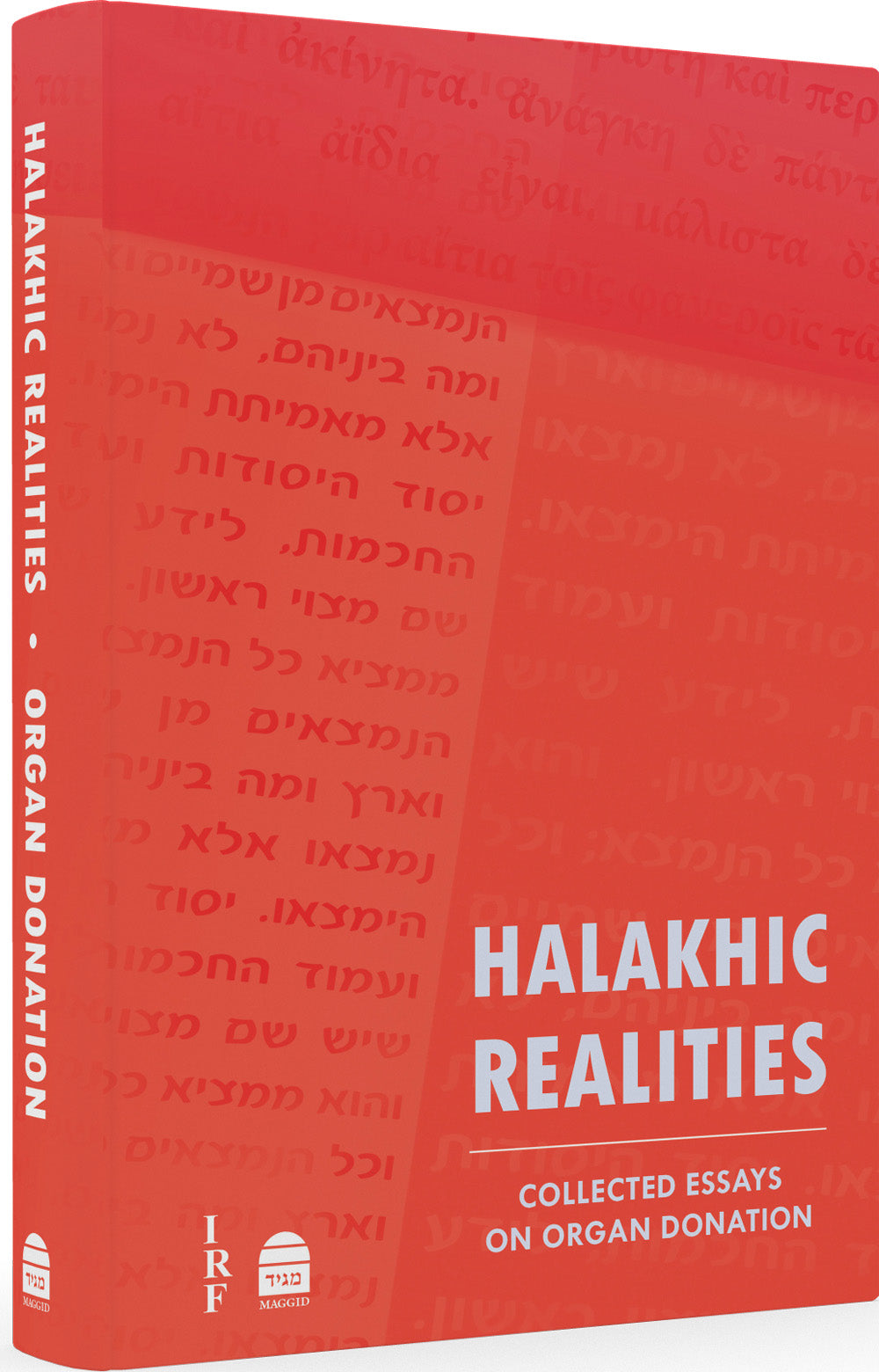 Halakic Realities_part2_3d high res