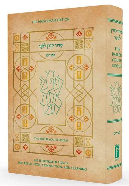 Youth Siddur - Sepharadim