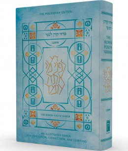 koren_siddur_beit_for_website_1_1