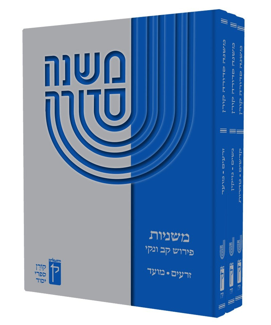 mishna_sdura_beynoni_set_without_box.jpg