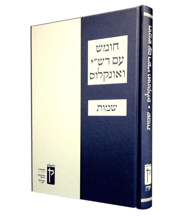 The Koren Israel Humash - Shemot