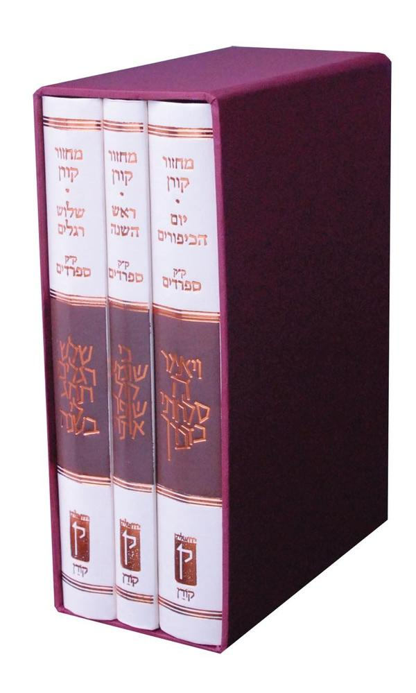 The Koren Classic Mahzor Set  - Sepharadim