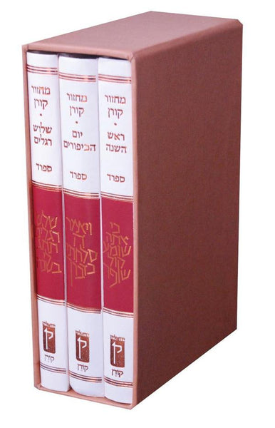 The Koren Classic Mahzor Set