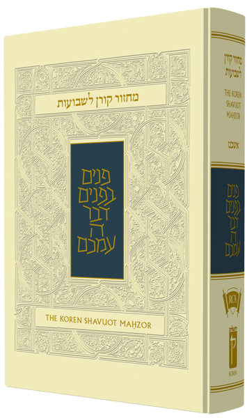 The Koren Sacks Shavuot Mahzor