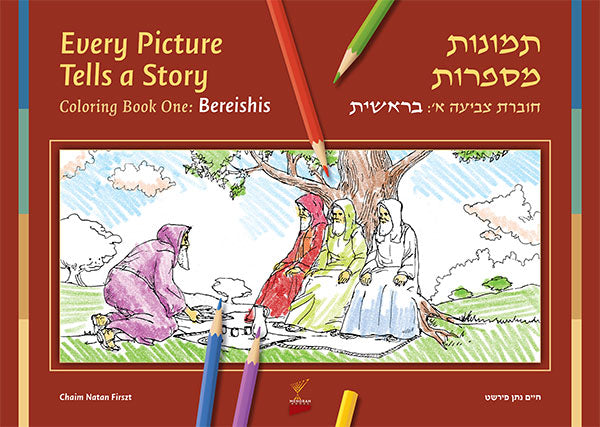 Every Picture Tells a Story Vol 1 Bereishis Coloring book