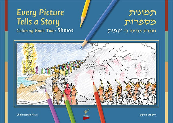 Every Picture Tells a Story Vol 2 Shmos Coloring book