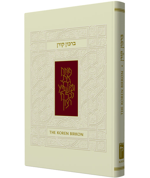 The Koren Birkon