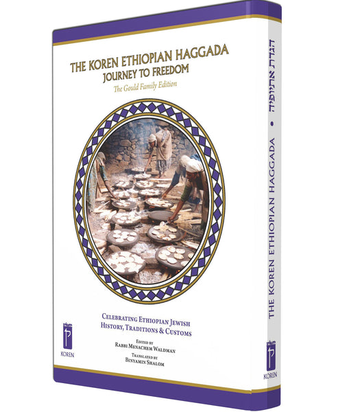 Ethiopian Haggada: Journey to Freedom Hebrew/English