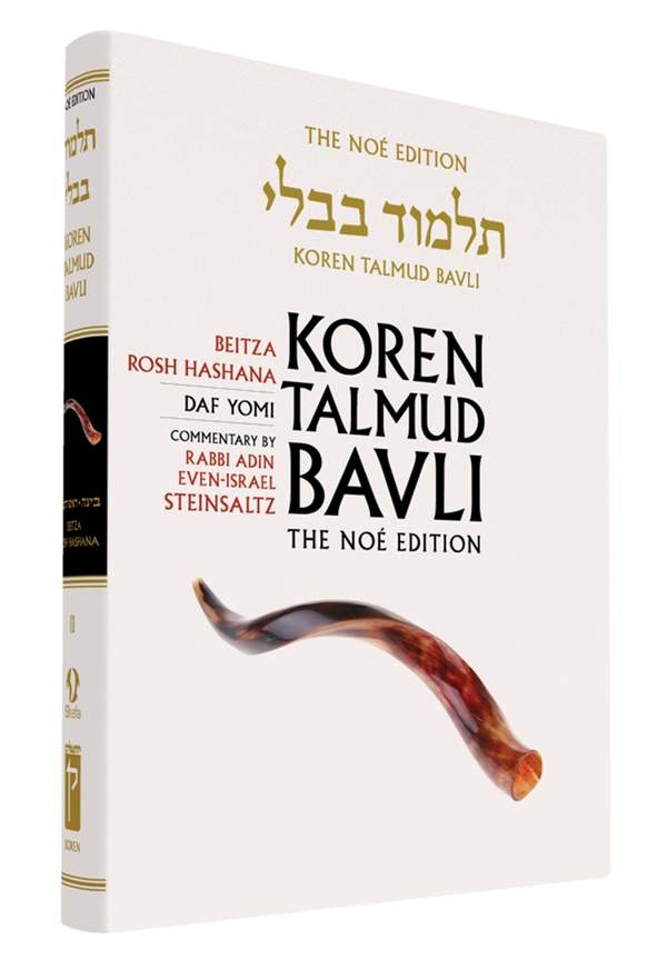 Vol. 11 Beitza, Rosh Hashana - Medium