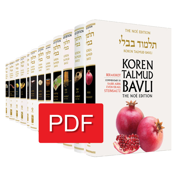 The Noé Edition Koren Talmud Bavli PDF Set Volumes 1-42