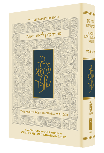The Koren Sacks Rosh HaShana Mahzor Minhag Anglia