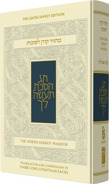 The Koren Sacks Sukkot Mahzor Minhag Anglia