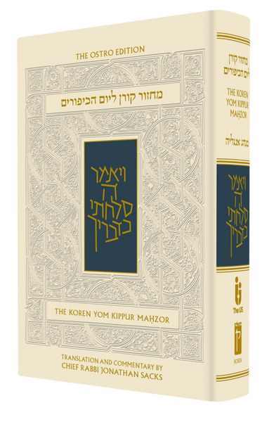 The Koren Sacks Yom Kippur Mahzor Minhag Anglia