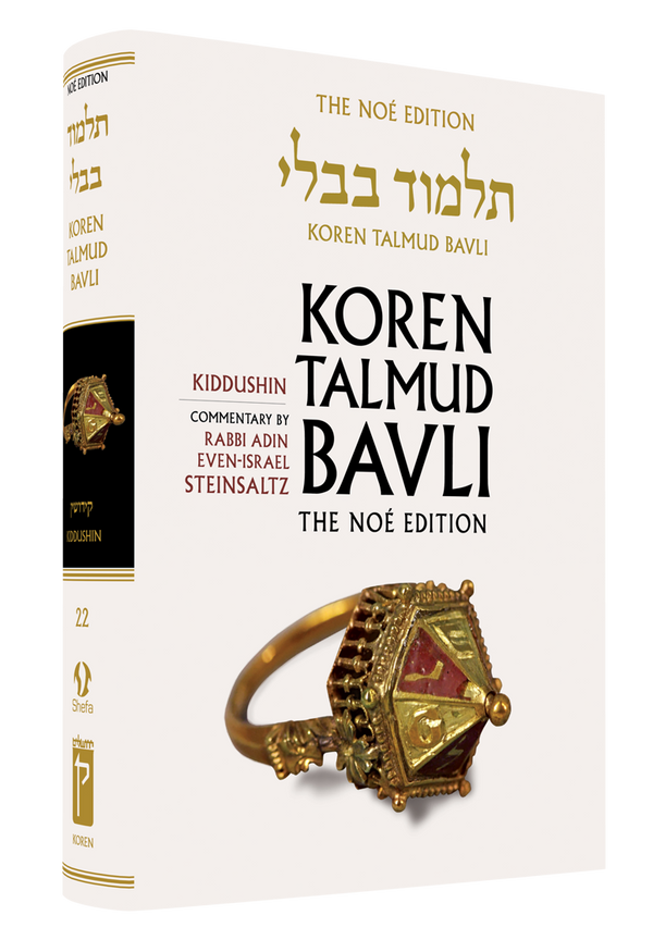 Vol. 22 Kiddushin - Large