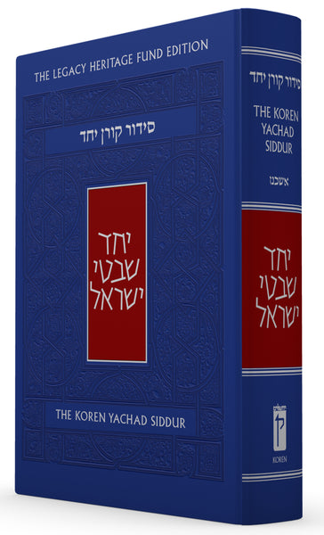 The Koren Yachad Siddur