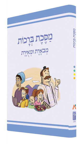 The Annotated and Illustrated Masekhet Berakhot