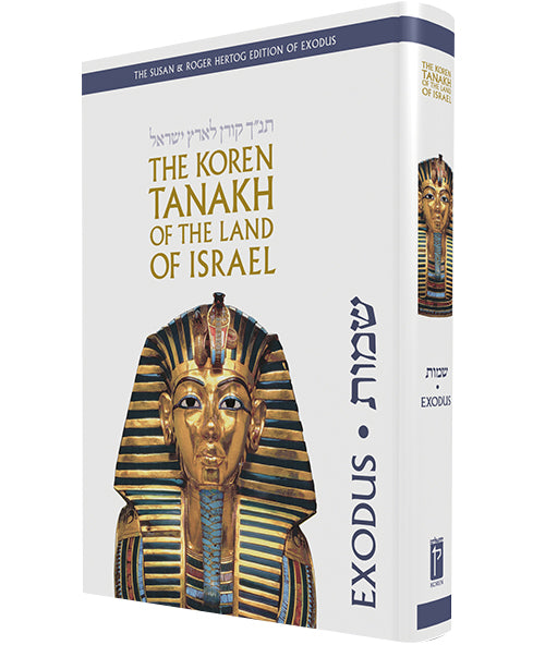 The Koren Tanakh of the Land of Israel - Exodus