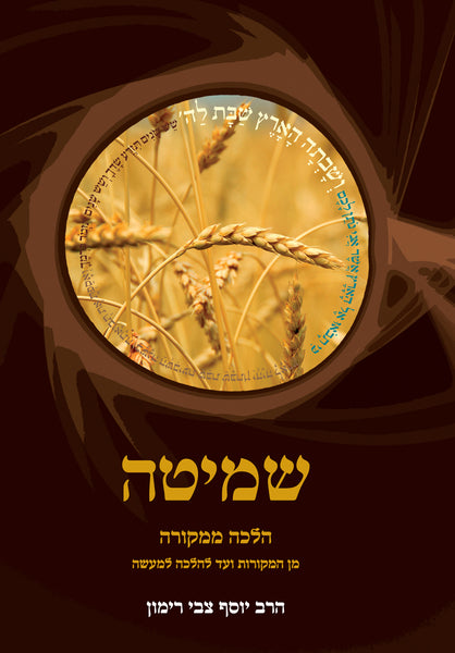 Shemita - Hebrew Edition